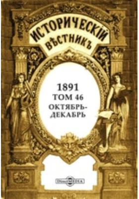 Исторический вестник: журнал. 1891. Т. 46, Октябрь-декабрь