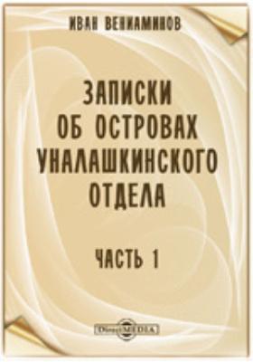 Записки об островах Уналашкинского отдела, Ч. 1