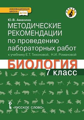 Методические рекомендации по проведению лабораторных работ к учебнику Е.Т. Тихоновой, Н.И. Романовой «Биология. 7 класс»: линия «Ракурс»