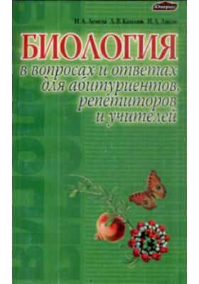 Биология в вопросах и ответах для абитуриентов, репетиторов, учителей