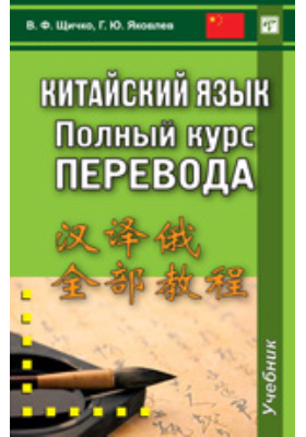 Китайский язык. Полный курс перевода: учебник