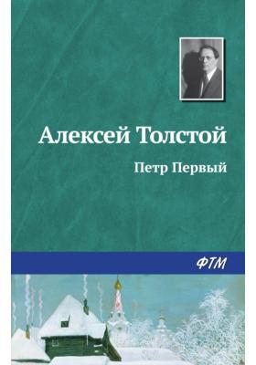 Петр Первый : роман: художественная литература