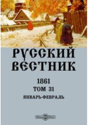 Русский Вестник: журнал. 1861. Т. 31. Январь-февраль