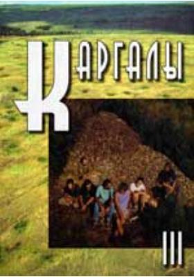 Каргалы. Т. 3. Селище Горный: Археологические материалы: Технология горно-металлургического производства: Археобиологические исследования