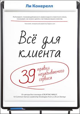 Всё для клиента : 39 правил незабываемого сервиса