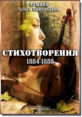 Стихотворения 1884-1888