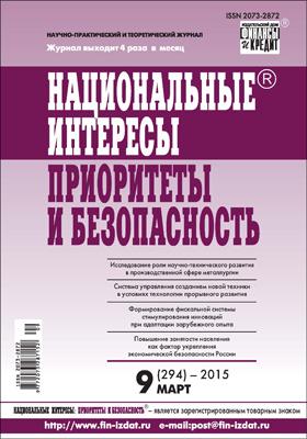Национальные интересы = National interests : приоритеты и безопасность: журнал. 2015. № 9(294)