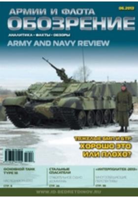 Обозрение армии и флота = Army and Navy Review : аналитика, факты, обзоры: журнал. 2013. № 6(48)