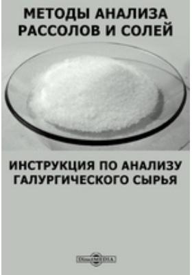 Методы анализа рассолов и солей. Инструкция по анализу галургического сырья