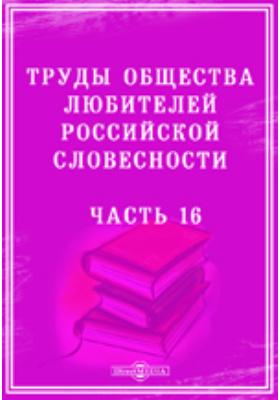 Труды Общества любителей российской словесности Год IV, Ч. 16. Летописи общества