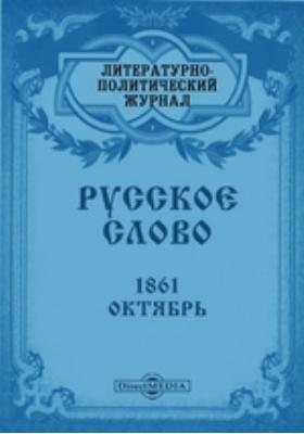 Русское слово: журнал. 1861. Октябрь