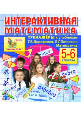 Интерактивный тренажер по математике для 5-6 классов к учебнику Г.В.Дорофеева и Л.Г. Петерсон