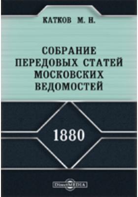 Собрание передовых статей Московских ведомостей. 1880 год