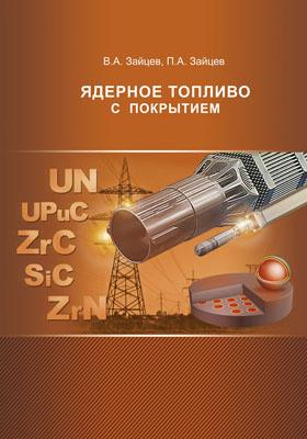 Ядерное топливо с покрытием: научно-популярное издание