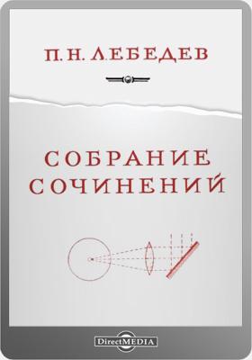 Собрание сочинений: публицистика