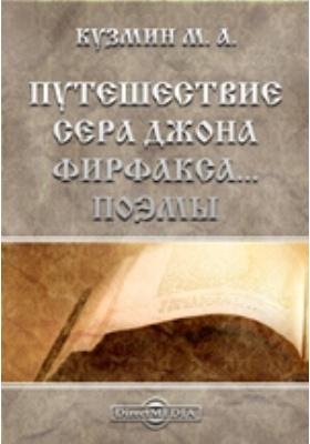 Путешествие сера Джона Фирфакса..Поэмы: сборник