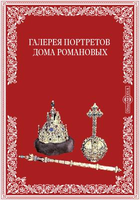 Галерея портретов дома Романовых