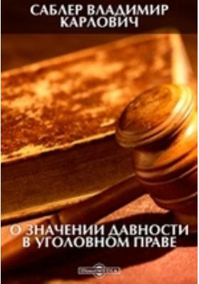 О значении давности в уголовном праве: монография