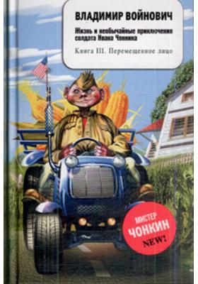 Жизнь и необычайные приключения солдата Ивана Чонкина. Книга III : Перемещенное лицо
