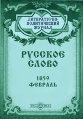 Русское слово: журнал. 1859. Февраль