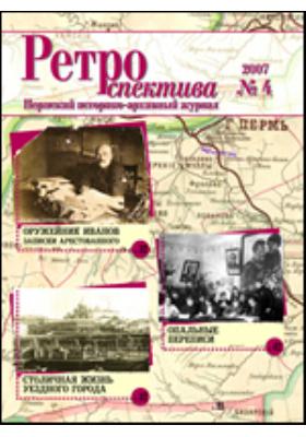 Ретроспектива. 2007. № 4
