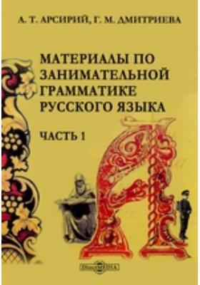 Материалы по занимательной грамматике русского языка, Ч. 1