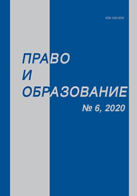 Право и образование: журнал. 2020. № 6
