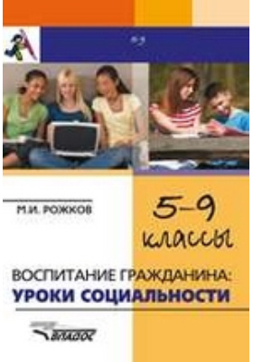 Конспекты уроков для учителя 5–9 классов общеобразовательных учреждений. Воспитание гражданина : уроки социальности