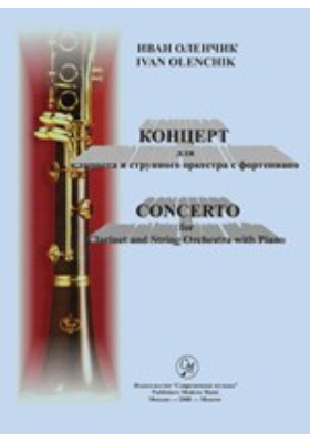 Концерт для кларнета и струнного оркестра с фортепиано. Concerto for clarinet and string orchestra with piano