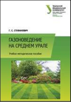 Газоноведение на Среднем Урале: учебно-методическое пособие