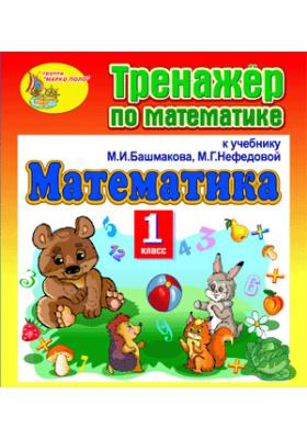 Тренажёр по математике для 1-го класса к учебнику М. И. Башмакова и М. Г. Нефедовой. Серия «Планета знаний»