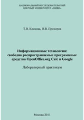 Информационные технологии: свободно распространяемые программные средства OpenOffice.org Calc и Google. Лабораторный практикум
