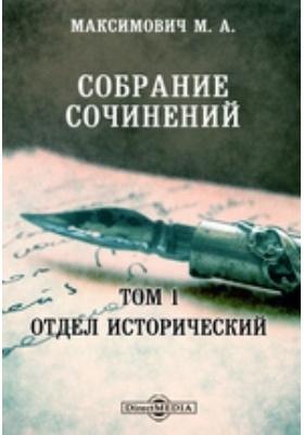 Собрание сочинений: публицистика. Т. 1. Отдел исторический