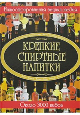 Крепкие спиртные напитки : Иллюстрированная энциклопедия
