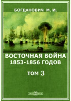 Восточная война 1853-1856 годов. Т. 3