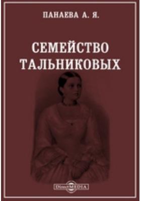 Семейство Тальниковых: художественная литература