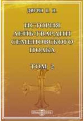 История лейб-гвардии Семеновского полка. Т. 2
