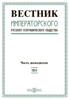 Вестник Императорского Русского географического общества. 1854, Ч. 12