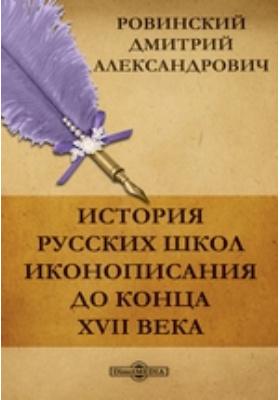 История русских школ иконописания до конца XVII века