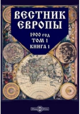 Вестник Европы: журнал. 1900. Том 1, Книга 1, Январь