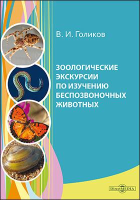 Зоологические экскурсии по изучению беспозвоночных животных : учебное пособие по полевой практике
