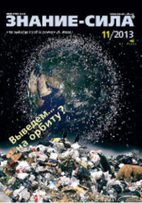 Знание-сила: журнал. 2013. № 11