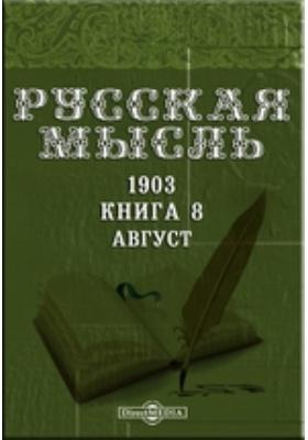 Русская мысль. 1903. Книга 8, Август