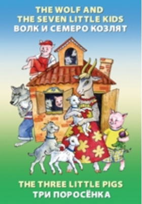 The Wolf and the Seven Little Kids = Волк и семеро козлят. The Three Little Pigs = Три поросёнка