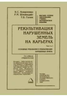 Рекультивация нарушенных земель на карьерах: учебное пособие, Ч. 1. Учебное пособие в двух частях