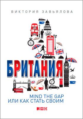 Британия : MIND THE GAP, или Как стать своим: научно-популярное издание