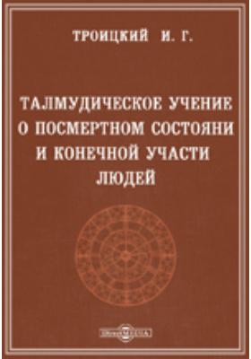 Талмудическое учение о посмертном состоянии и конечной участи людей. Его происхождение и значение в истории эсхатологических представлений