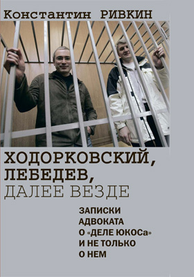 Ходорковский, Лебедев, далее везде : Записки адвоката о «деле ЮКОСа» и не только о нем: публицистика