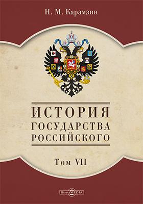 История государства Российского: монография : в 12 т. Т. 7