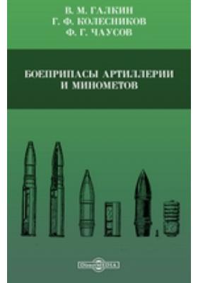 Боеприпасы артиллерии и минометов